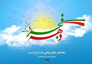 b_300_0_16777215_00_images_akhbar_1_Poster-Web-Khorshid-1.jpg